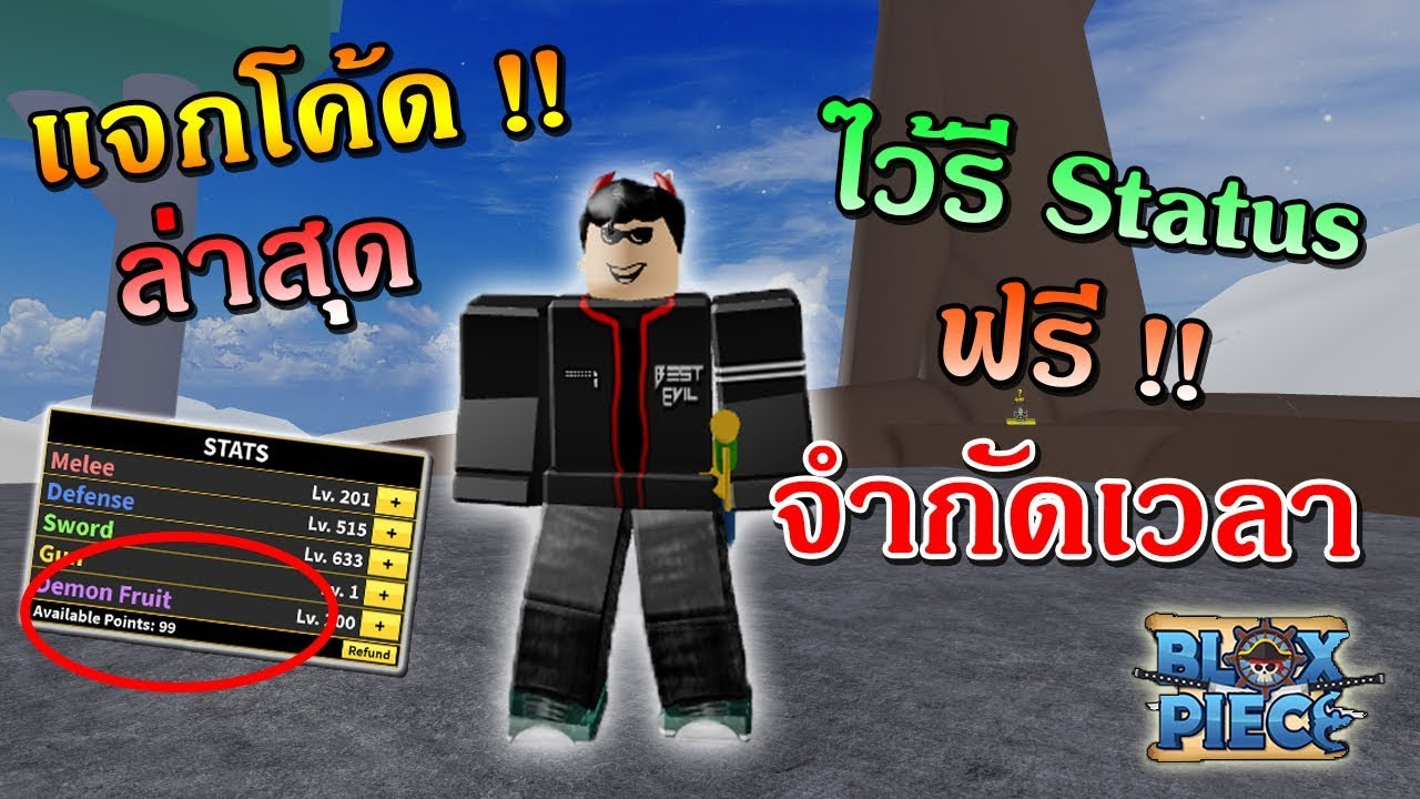 Roblox Blox Piece Ep31 New Code Re Status Free Limited Time - blox piece roblox wiki how to get robux by making games