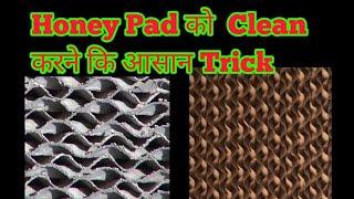 How to Clean Honeycomb Pad | आसानी से करे HoneyComb Pad को साफ़   #honeycomb #aircooler #honeycombpad