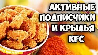 Как привлечь подписчиков || Активные подписчики || Подарки от подписчиков || Острые крылья KFC(Как привлечь подписчиков || Активные подписчики || Подарки от подписчиков || Острые крылья KFC Группа ВК - Отда..., 2016-11-24T18:01:41.000Z)