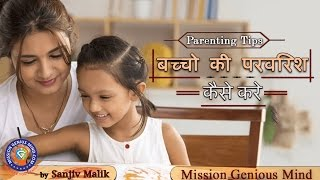 बच्चों की परवरिश कैसे करें Parenting Hindi 26 - Understand Your Child - Sanjiv Malik