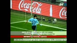 ЕВРО 2012 Обзор матчей 18 июня
