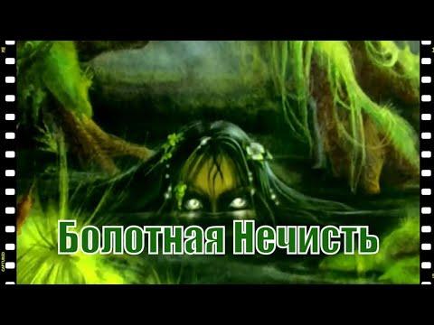 Болотная Нечисть (Болотник, Огоньки, Кикимора болотная)