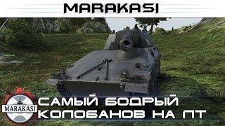 Самый бодрый Колобанов на лт в World of Tanks