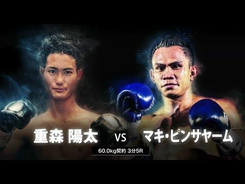 神撃キッカー・重森陽太 VS ジパングキラー・マキ・ピンサヤーム KING OF KNOCK OUT 2017