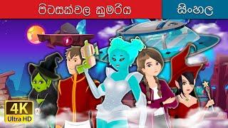 alien-princess-in-sinhala-sinhala-cartoon
