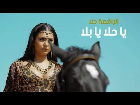 Hala Dancer - Ya Hala Ya Bala | الراقصة حلا - يا حلا يا بلا