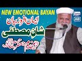Molana Jafar Qureshi New Full Beyan Mozo Shan E Mustafa Barwala Jand Attock Program 2017 video