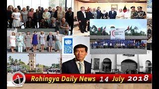 Rohingya Daily News Today 14 July 2018 أخبارأراكان باللغة #الروهنغيا #ရိုဟင္ဂ်ာ ေန႔စဥ္ သတင္း #Khobar