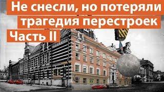 ТОП 10: Утраченная архитектура Москвы - Часть 2