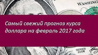 видео прогноз на курс евро