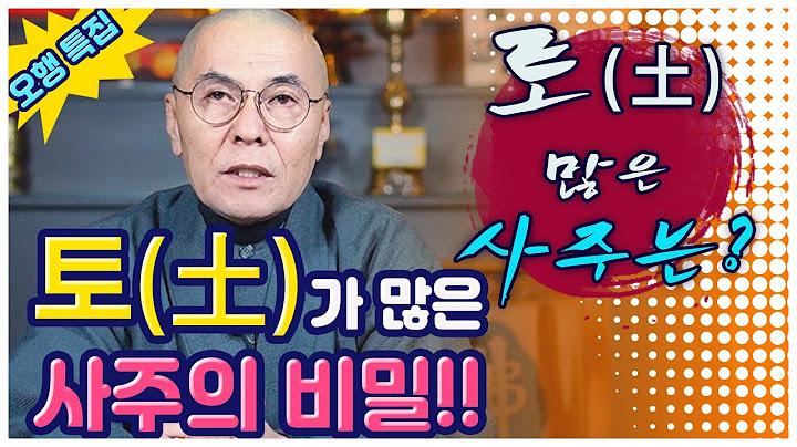 [사주 오행 특집] 본인 사주에 '토'(土)이 있는 사람의 비밀!! (feat.땅)