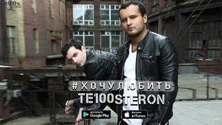 TE100STERON - #ХОЧУЛЮБИТЬ (премьера песни)