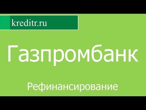 Газпромбанк обзор Рефинансирования кредитов условия, процентная ставка, срок