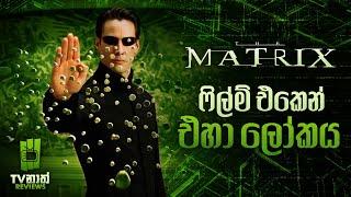 Matrix Movie එක ගැන මේ දේවල් දැනගෙන හිටියද? | The Matrix Sinhala Review