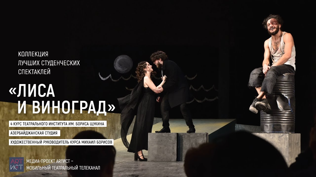 «Лиса и виноград». Режиссер Михаил Борисов - YouTube
