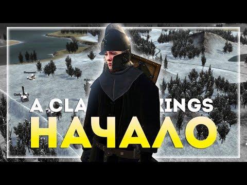 Mount&Blade: A Clash Of Kings 7.1. Начало пути. День 1