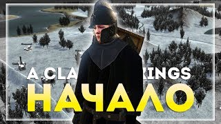 Mount&Blade: A Clash of Kings 7.1. Начало пути. День 1