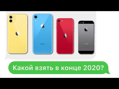 3 лучших айфона на конец 2020... Какой iPhone выбрать в 2020 и НЕ ПОЖАЛЕТЬ?