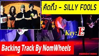 [Key: E] คิดถึง - SILLY FOOLS (Backing track สำหรับกีตาร์) By NomWheels