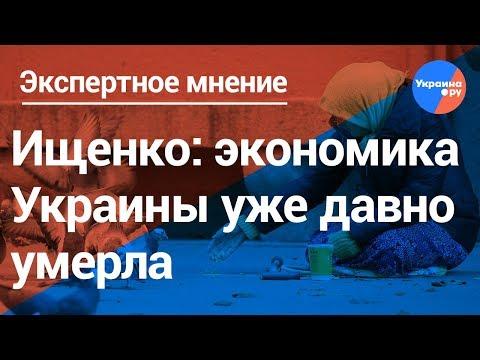 Ищенко о критическом состоянии украинской экономики