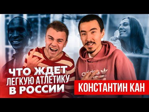 Константин Кан: о легкой атлетике в России, мире и главных событиях года