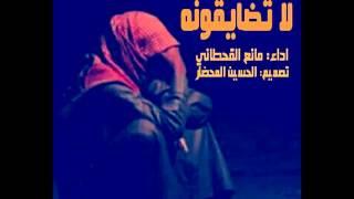 شيلة لا تضايقونه // اداء مانع القحطاني