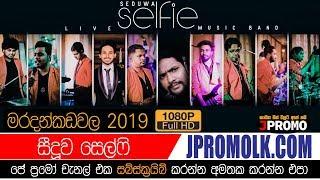 seeduwa-selfie-maradankadawala-2019
