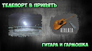 Проверка легенд - Телепорты и Гитара с гармошкой - S.T.A.L.K.E.R зов Припяти(, 2016-09-08T06:41:46.000Z)