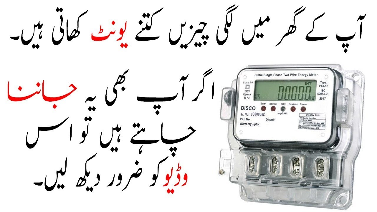 how to check digital electric meter reading\kwh unit in electric meter  calculation in Urdu hindi