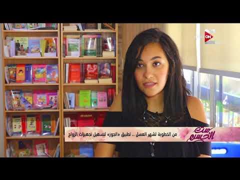 من الخطوبة لشهر العسل.. تطبيق-اتجوز- لتسهيل تجهيزات الزواج  - 15:22-2018 / 8 / 12