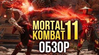 Mortal Kombat 11 – Новая эра мордобоя (Обзор/Review)