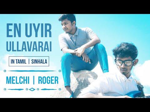 En Uyir Ullavarai | Cover | Melchi | Roger