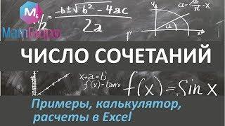 формула числа сочетаний и решение задач