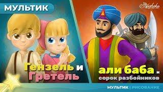 ГЕНЗЕЛЬ И ГРЕТЕЛЬ + АЛИ БАБА И СОРОК РАЗБОЙНИКОВ сказка для детей, анимация и мультик