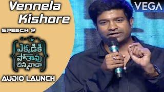 Vennela Kishore Speech @ Ekkadiki Pothavu Chinnavada Movie Audio Launch