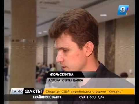 игорь скрипка адвокат