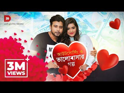 Outsourcing O Bhalobashar Golpo  | Afran Nisho | Tanjin Tisha  | Bangla Short film