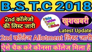 BSTC 2018 की 2nd college allotment list जारी // 2nd Round College Allotment Letter List जारी कर दी।