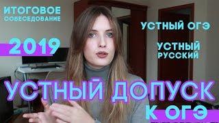 УСТНЫЙ ОГЭ 2019 // ИТОГОВОЕ СОБЕСЕДОВАНИЕ // УСТНЫЙ РУССКИЙ