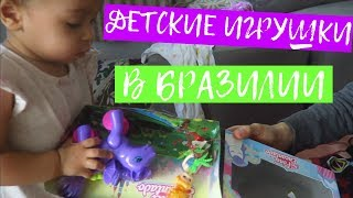 22 Розпакування Подарунків Раді на Різдво в Бразилії і Дитячих іграшок