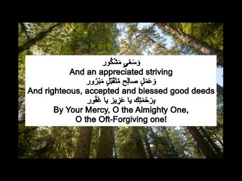 Dua recited by Shuraim
