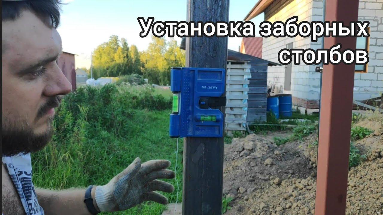 Установка заборных столбов. Ландшафт