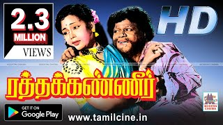 Ratha Kanneer Full Movie HD | M.R.ராதா நடித்த சூப்பர்ஹிட் திரைப்படம் ரத்தகண்ணீர்