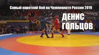 ДЕНИС ГОЛЬЦОВ / ПОБЕДА ЗА ОДИН УДАР