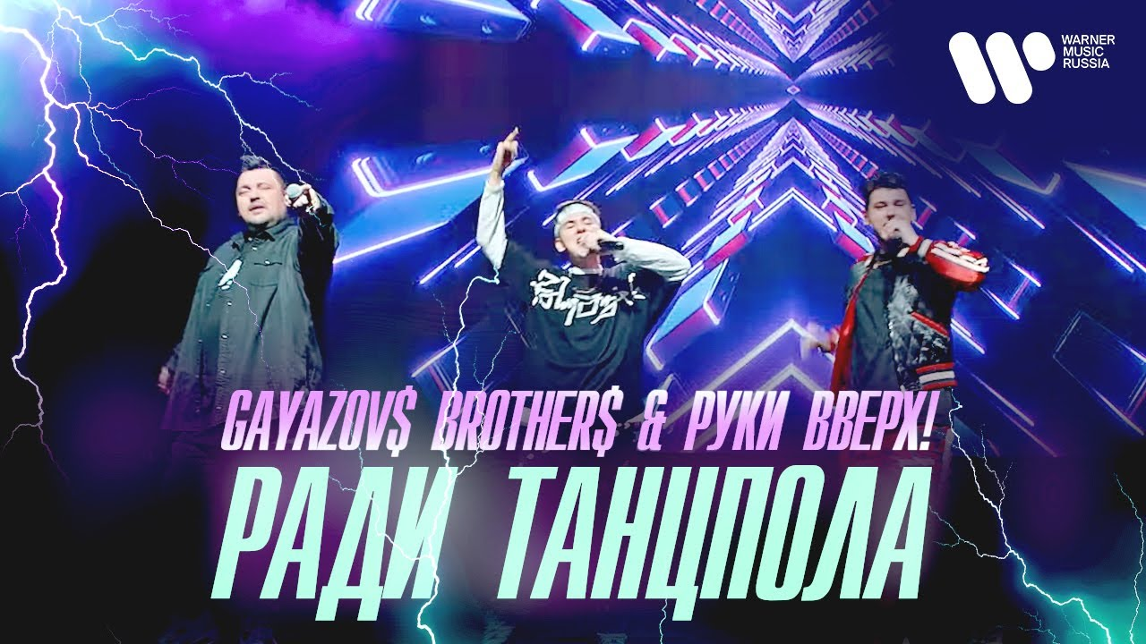 GAYAZOV BROTHER u0026 Руки Вверх  Ради танцпола  Official Video