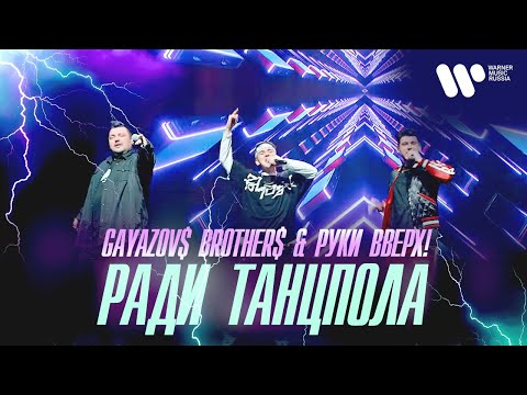 GAYAZOV$ BROTHER$ &