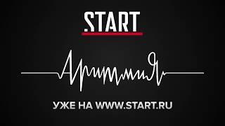 Смотри «Аритмию» уже на START.ru