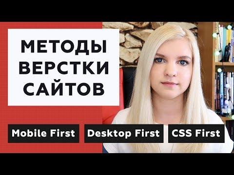 МЕТОДЫ ВЕРСТКИ САЙТОВ: Mobile First / Desktop First / CSS First