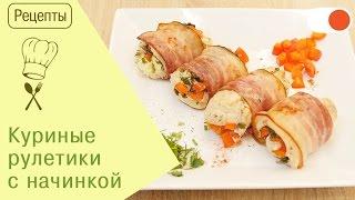 Очень вкусные Куриные рулетики - Готовим вкусно и легко