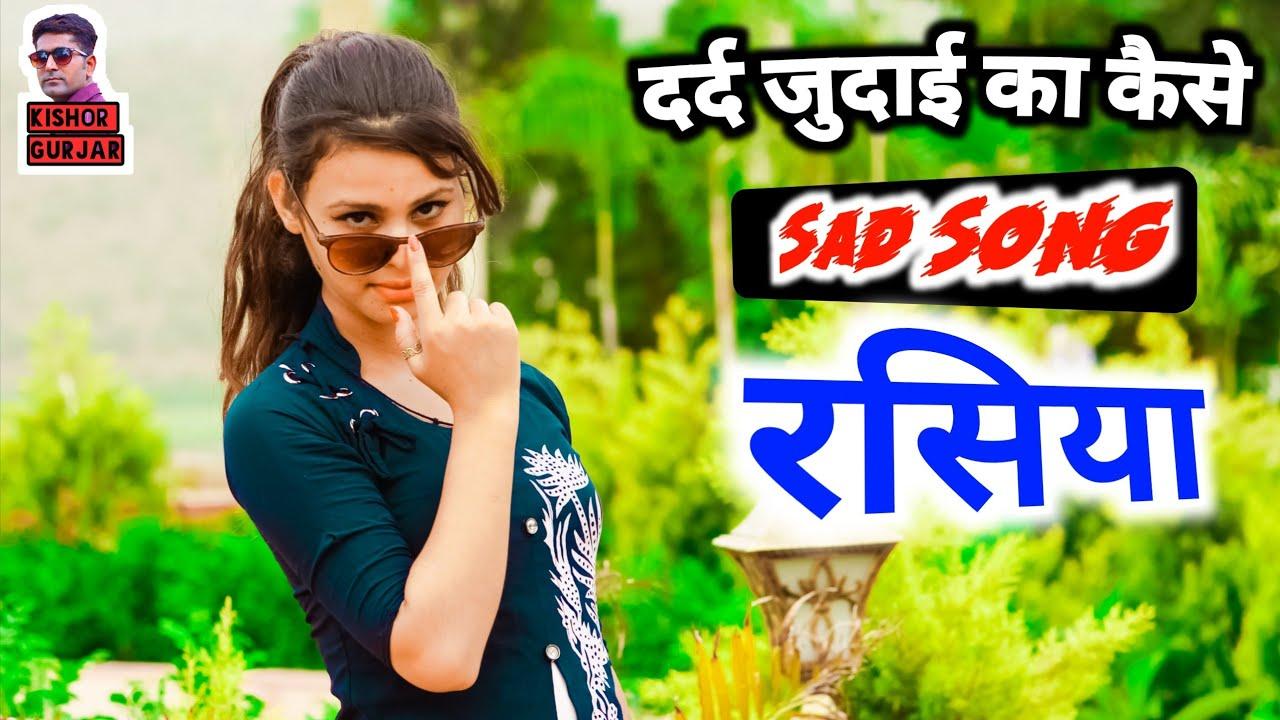 💔दर्द जुदाई का 💘सबसे गम भरा रसिया 2021 में//sad song rasiya rasiya  रसिया Kishor Gurjar YouTube